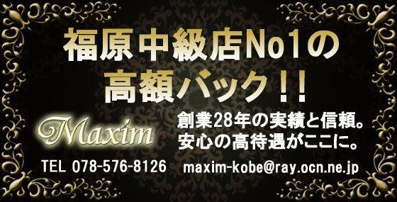 高収入 アルバイト「神戸マキシム」