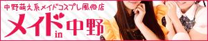 高収入 アルバイト「メイドin中野 (東京ハレ系)」