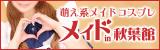 高収入 アルバイト「メイドin秋葉館 (東京ハレ系)」
