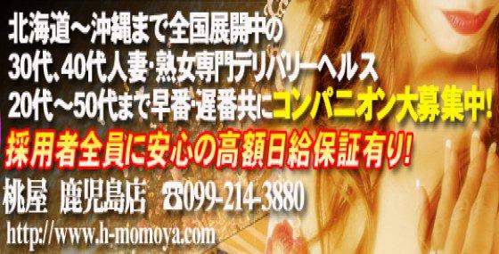 高収入 アルバイト「桃屋 鹿児島店」