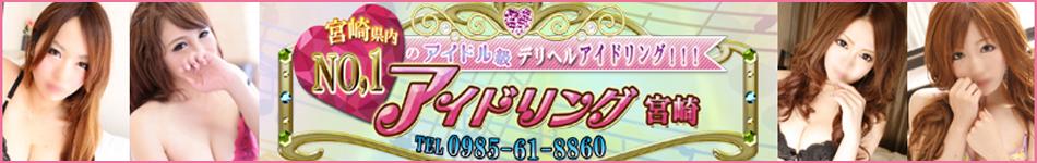 アイドリング 宮崎店