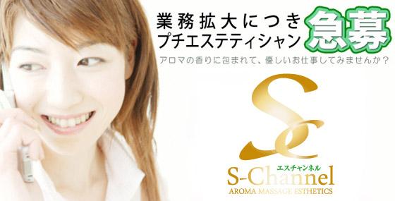高収入 アルバイト「S-CHANNEL」