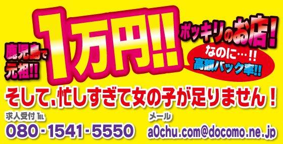 高収入 アルバイト「マツタケキヨシ 霧島店」