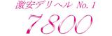 7800円