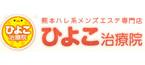 高収入 アルバイト「熊本ひよこ治療院」
