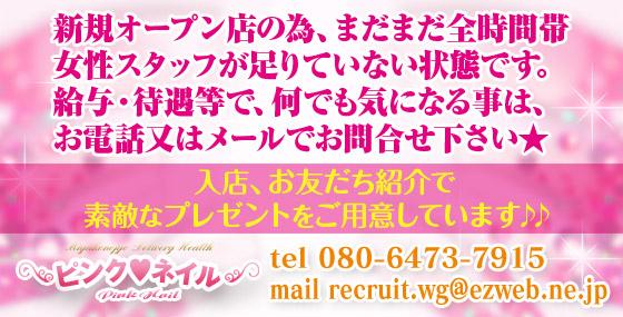 高収入 アルバイト「ピンクネイル」