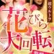 花びら/14000円