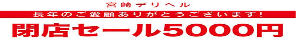 閉店セール 5000円