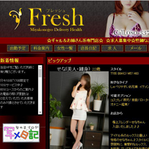 Fresh ~フレッシュ~