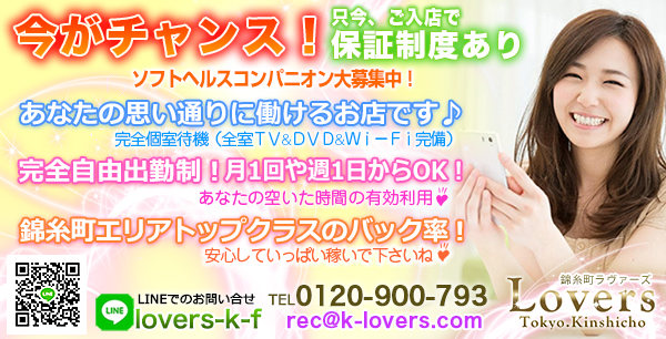 高収入 アルバイト「LOVERS(ラヴァーズ)」