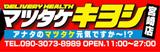 マツタケキヨシ 宮崎店