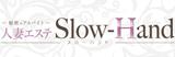 Slow-Hand