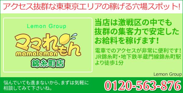 高収入 アルバイト「ママれもん錦糸町店」