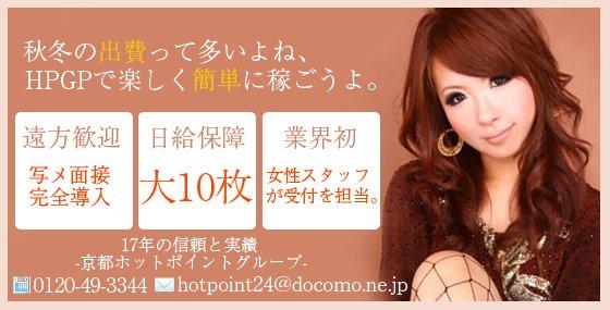 高収入 アルバイト「京都ホットポイント」