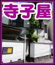 「寺子屋」