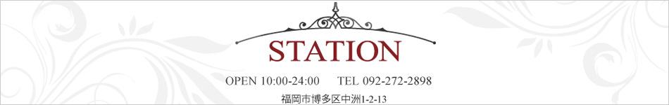 ステーション