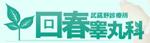 「武蔵野診療所 回春睾丸科」