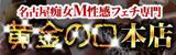 名古屋 痴女M性感 フェチ専門 黄金の口 本店