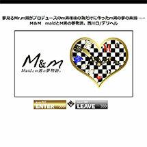 M&m Maidとm男の夢物語。