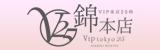 VIP東京25時