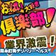 東京デリヘルおっぱい大好き倶楽部