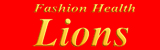 ファッションヘルス ライオンズ